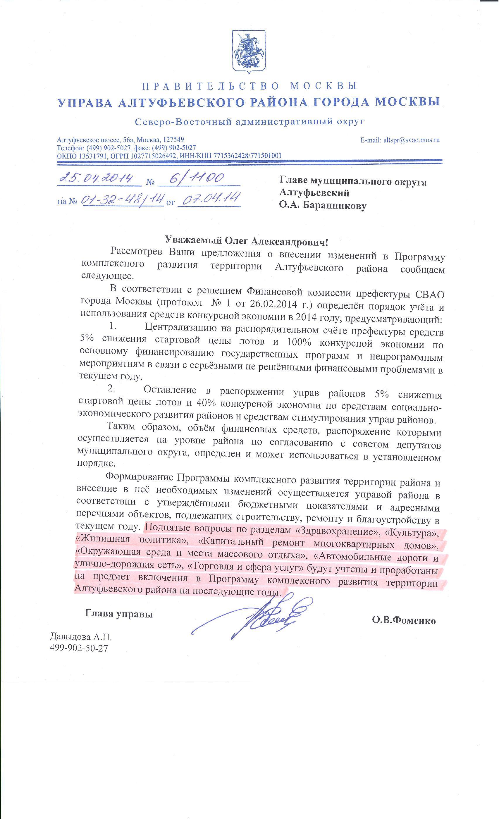 Клиентский офис «Алтуфьевский» Мосэнергосбыт (физ